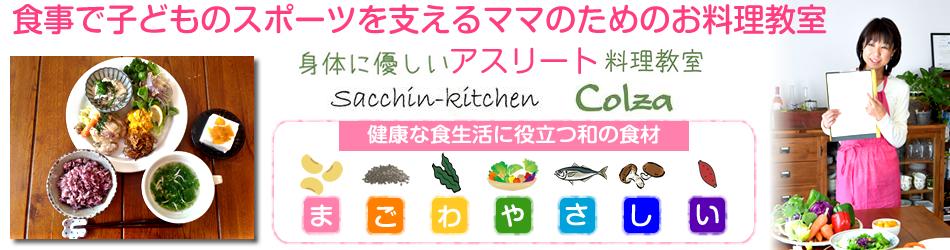 食事で子どものスポーツを支えるママのためのお料理教室身体にやさしいアスリート料理教室sacchin-kitchen colza