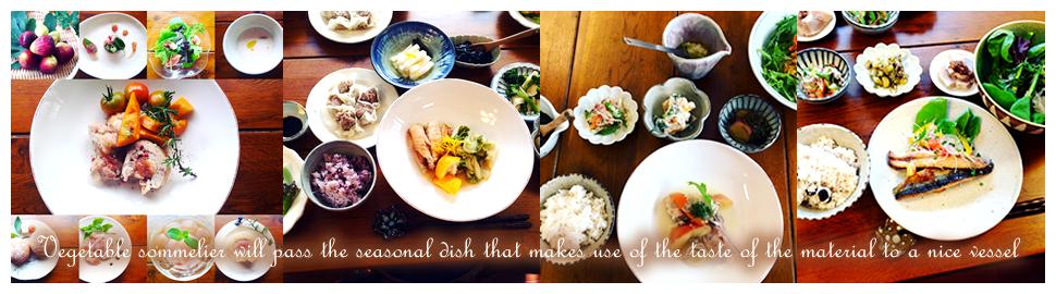 素材の味を活かした旬のお料理を野菜ソムリエが素敵な器にもりつけます
