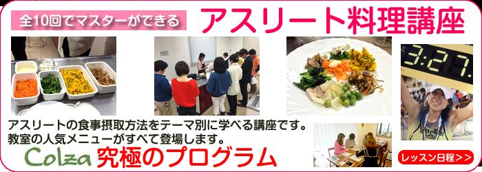 全10回でマスターができるアスリート料理講座アスリートの食事摂取方法をテーマ別に学べる講座です。 教室の人気メニューがすべて登場します。COLZA究極のプログラム